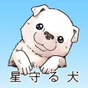 星守る犬.jpg