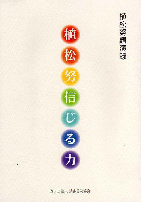 SHINJIRUTIKARA.jpg
